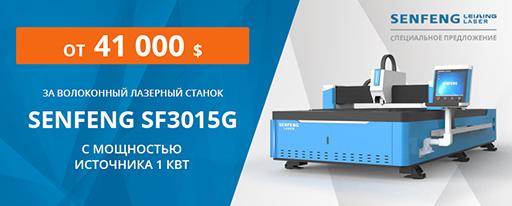 Senfeng SF3015G 1 кВт за 41000 $