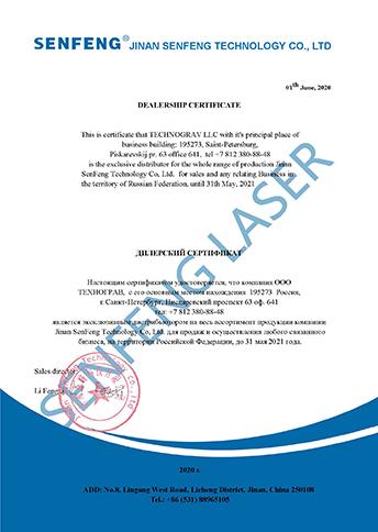 Сертификат Senfeng 2021